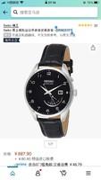 Seiko 男士模拟自动手表带皮革表带 - SRN051P1