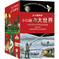 14日8点、PLUS会员:《从小爱科学·小口袋大世界》(套装全40册)