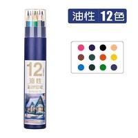 QUBEIXIONG 趣贝熊 油性彩色铅笔 12色