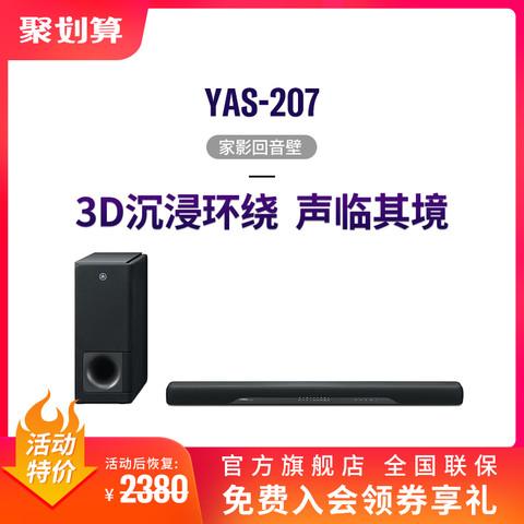 Yamaha/雅马哈YAS-207 5.1蓝牙电视家庭影院条形音响回音壁低音炮