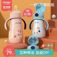 小土豆正品婴儿保温奶瓶一瓶多用带吸管奶嘴大宝宝两用夜奶保温杯