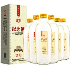 山西清香型白酒53度 纪念酒6瓶礼盒装