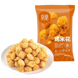 京觅 鸡米花 1kg 速冻食品 冷冻炸鸡 裹粉调理鸡胸肉块 休闲小吃