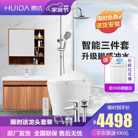 惠达(HUIDA)卫浴智能马桶组合套装智能一体坐便器淋浴花洒现代简约实木浴室柜组合
