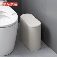 J.ZAO 京东京造 压式垃圾桶