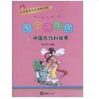《红企鹅亲子互动科学馆6·远古的智慧:中国古代科技卷》