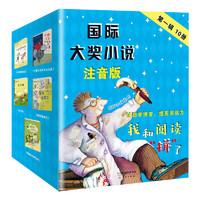 《国际大奖小说注音版第一辑》(套盒)
