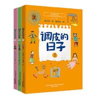 《调皮的日子新版》(套装3册)