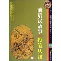 《林汉达通俗历史经典·前后汉故事:投笔从戎》(青少版)