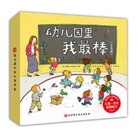 《幼儿园里我最棒》(全8册)