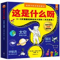 《这是什么呀·3~6岁万物启蒙书:天文系列》(套装共4册)