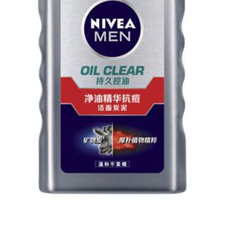 NIVEA MEN 妮维雅男士 净油精华抗痘洁面炭泥 150ml*2