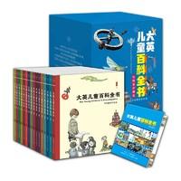 《大英儿童百科全书》(软精装升级版,全彩共16册)