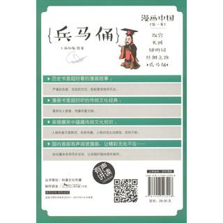 《漫画中国·兵马俑》