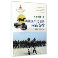 《青少年讲武堂·军事制度一瞥:透视强军之基的内在支撑》