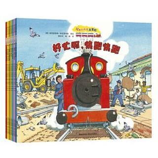 《红色小火车大冒险 故事绘本系列》(全7册)
