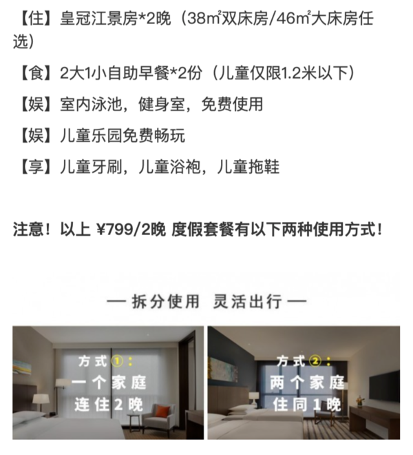 镇江兆和皇冠假日酒店 江景房2晚(含早餐+儿童乐园)