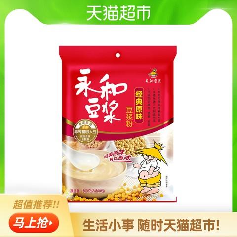 永和豆浆经典原味300g/袋非转基因豆浆粉非转基因豆浆早餐饮品