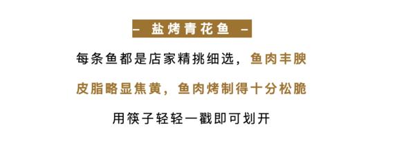 周末通用!上海蘭庭·炉端烧·酒(金茂时尚生活中心)2-3人套餐