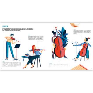 交响乐团 走进音乐的世界