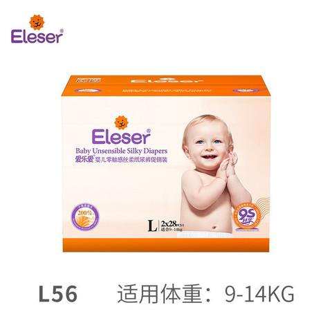 爱乐爱(Eleser) 婴儿纸尿裤零触感丝柔超薄尿片