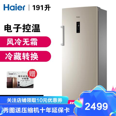 Haier/海尔立式冰柜家用冷冻冷藏冷柜 风冷无霜电脑温控全温区母乳储藏保鲜柜 BD-191WLY 191升