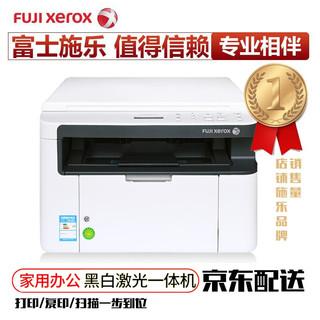 富士施乐(FUJI XEROX)M115b/M288DW黑白A4打印复印扫描多功能一体机家用办公 M115b(三合一)