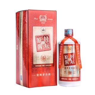 怀庄 原酱封坛 5 53%vol 酱香型白酒