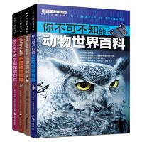 《学生探索书系·你不可不知的奥秘发现篇》(套装共4册)