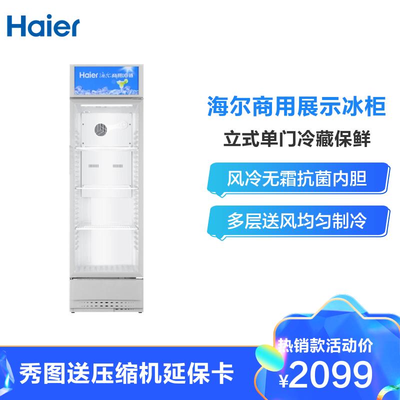 海尔(Haier)立式展示柜冷藏保鲜风冷无霜冰柜商用 超市饮料陈列展示冰柜家用 SC-339JX 339升