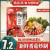 渝冬来 番茄火锅底料180g*1袋 牛油辣味