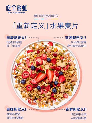 吃个彩虹高纤0添加白砂糖水果麦片营养早餐即食燕麦