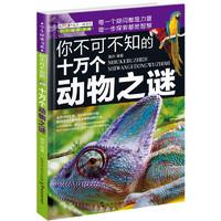 《学生探索书系·你不可不知的十万个动物之谜》