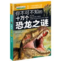 《学生探索书系·你不可不知的十万个恐龙之谜》