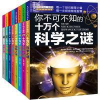 《学生探索书系·你不可不知的十万个之谜系列》(套装共8册)