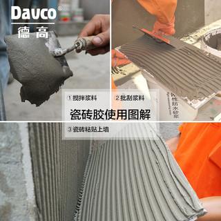 德高(Davco) 德高瓷砖胶 玻化砖粘合剂 强力抗下坠瓷砖粘结剂 强力贴砖瓷砖胶套餐 10瓷砖胶+1个齿形刮板