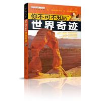《学生探索书系·你不可不知的世界奇迹》