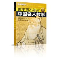 《学生探索书系·你不可不知的中国名人故事》