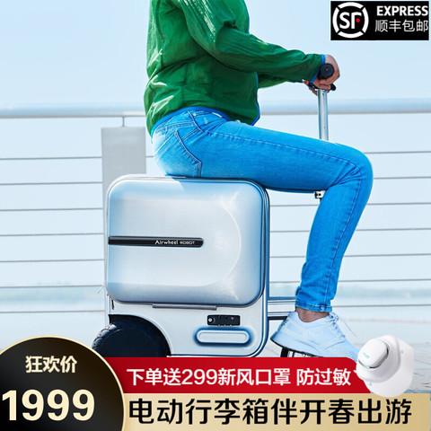 Airwheel爱尔威SE3 智能电动行李箱