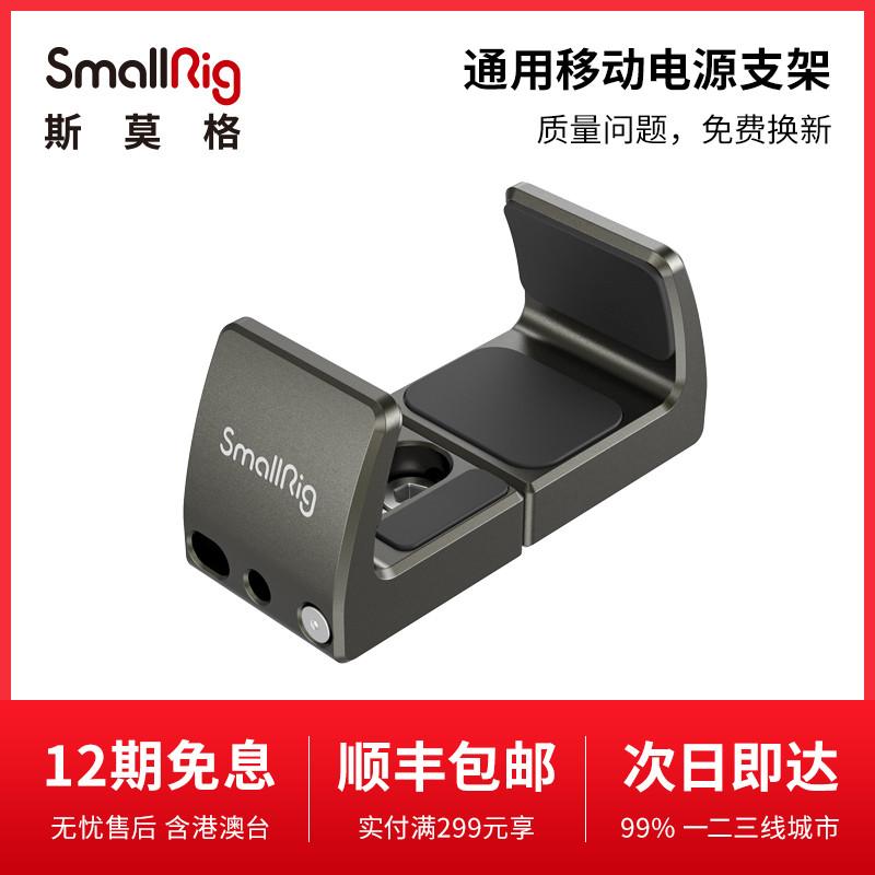 SmallRig 斯莫格 通用型移动充电宝支架 2790