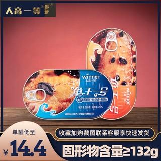 人高一等 豆豉鱼罐头165g*2罐 海鲜罐头 即食下饭鱼肉罐装熟食