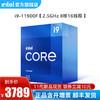 英特尔(Intel)第十一代酷睿处理器 11400F/11600KF/11700KF/11900K i9-11900F【2.5GHz 8核16线程】