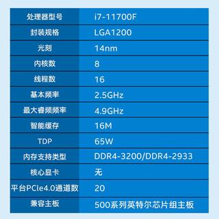 英特尔(Intel)第十一代酷睿处理器 11400F/11600KF/11700KF/11900K i7-11700F【2.5GHz 8核16线程】