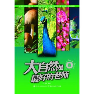 《大自然是最好的老师·春》