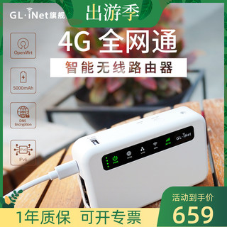 GL.iNet GL-XE300  移动随身WiFi转有线双网口Ipv6带电池 GL-XE300-CEHCLG
