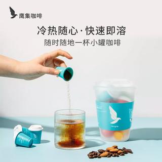 鹰集 精品冷萃即溶6小罐咖啡粉12颗装纯黑咖啡速溶无蔗糖咖啡粉 6小罐12颗(混合装)
