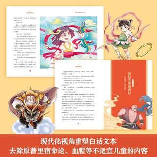 《凯叔封神演义全集》(套装 共5册)