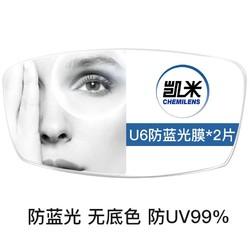凯米 1.74 高清标准膜层非球面镜片*2片+送店内150元内镜框任选一副