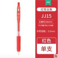 ZEBRA 斑马 JJ15 红笔 0.5mm 单支
