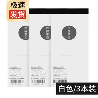 日本KOKUYO国誉小本子便携随身小号单词本记事本学生用易撕取迷你笔记本多本装 白色-3本装